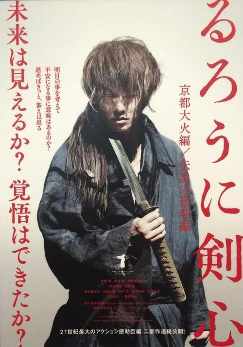 Rurouni Kenshin - The Legend Ends filmnézés